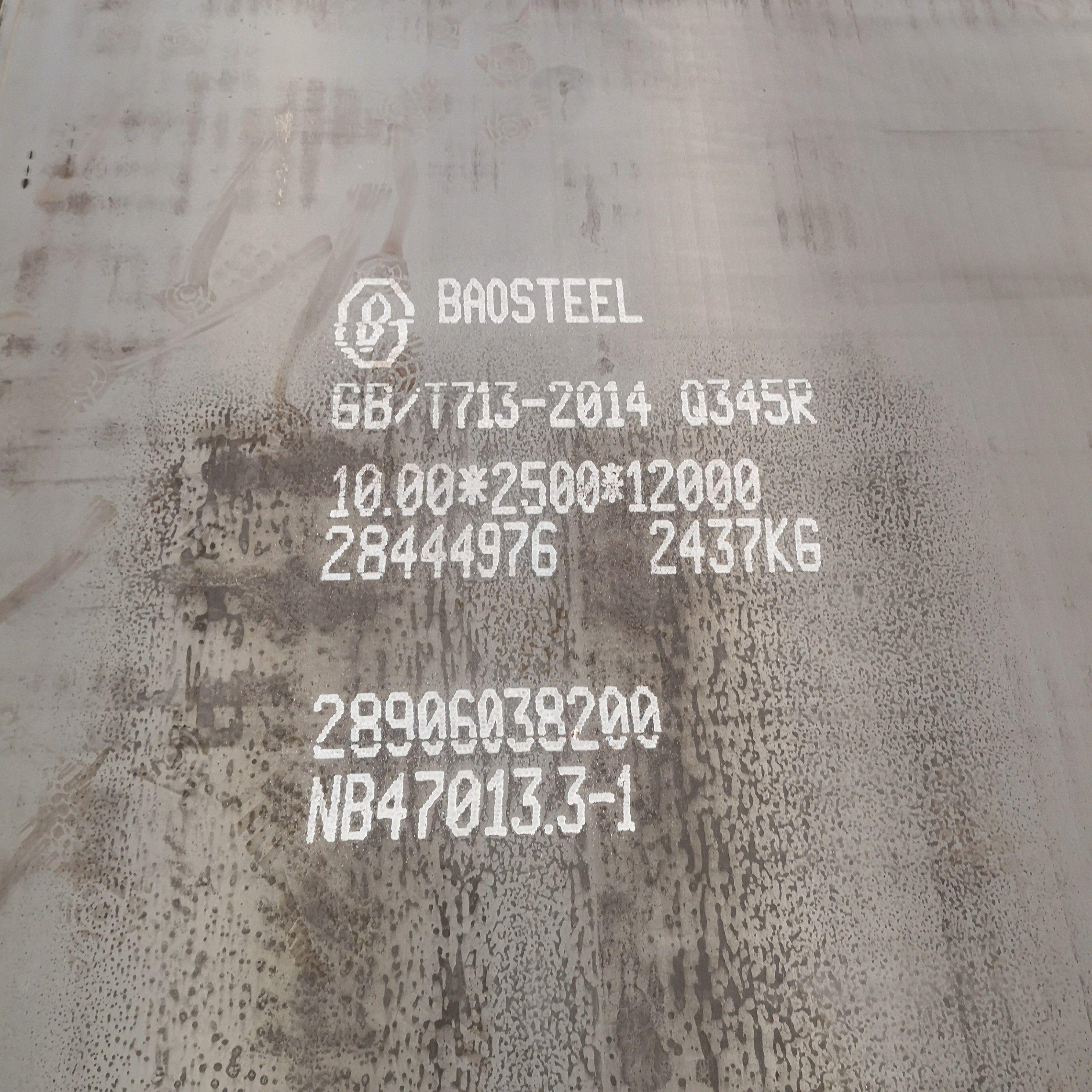 东安Q345R容器板